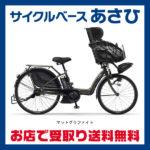 大容量バッテリーで長く走れる26型モデル♪<br>YAMAHA(ヤマハ) 2017 PAS Kiss (パスキッス) [PA26K] 22/26型 3人乗り対応 電動自転車