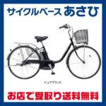 新グリップ・新サドルを採用したお買得モデル♪<br>Panasonic(パナソニック) 2017 ビビTX[BE-ELTX632]26型 電動自転車