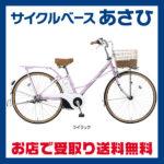 実用性とおしゃれさを兼ね備えたスクールモデル♪<br>Panasonic(パナソニック) 2017 ティモF[BE-ELTF63]26型 電動自転車