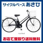 ゆとりある通学時間へ♪<br>Panasonic(パナソニック) 2017 ティモEX[BE-ELET753]27型 内装5段変速 電動自転車