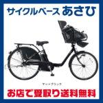 乗り心地快適な26型モデル♪<br>Panasonic(パナソニック) 2017 ギュットDX [BE-ELMD633] 22/26型 3人乗り対応 電動自転車