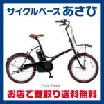 NEW小型大容量バッテリー搭載のクールスタイリッシュモデル♪<br>Panasonic(パナソニック) 2016 グリッター [BE-ELGL03] 20型 電動自転車