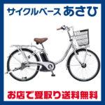 低床設計で乗り降りしやすい24型ビジネスモデル♪<br>Panasonic(パナソニック) 2017 パートナー・U [BE-ELGU43] 24型 電動自転車