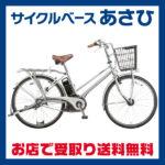 オフィス街をパワフルに走行できる26型ビジネスモデル♪<br>Panasonic(パナソニック) ビジネスビビS [BE-ELGS62] 26型 電動自転車