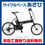 小型大容量バッテリー搭載♪<br>Panasonic(パナソニック) 2017 オフタイム [BE-ELW072] 18/20型 外装7段変速 折りたたみ電動自転車