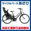 ファッション&ライフスタイル誌「VERY」とのコラボ♪<br>BRIDGESTONE(ブリヂストン) 2016 ハイディツー [HY626C] 26型 3人乗り対応 電動自転車