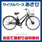 学生を知りつくした通学自転車♪<br>BRIDGESTONE(ブリヂストン) 2017 アルベルトe B400 S型 [AS7B47] 27型 電動自転車