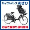 さらに乗りやすくなったチャイルドケアバイク♪<br>BRIDGESTONE(ブリヂストン) 2016 アンジェリーノe [A26L26] 26型 3人乗り対応 電動自転車