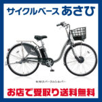 ブリヂストン電動アシストU型モデル史上最もまたぎやすい♪<br>BRIDGESTONE(ブリヂストン) フロンティア [F4AB27] 24型 電動自転車