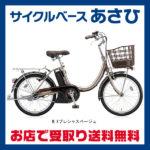 カンタン操作の軽量電動アシスト自転車♪<br>BRIDGESTONE(ブリヂストン) 2017 アシスタユニプレミア20 [A2PC37] 20型 電動自転車