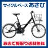 街乗りやサイクリングにピッタリ♪<br>BRIDGESTONE(ブリヂストン) 2015 リアルストリームmini [RS2M85] 20型 電動自転車
