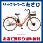 誌セブンティーン読者イチオシ♪<br>BRIDGESTONE(ブリヂストン) 2017 カジュナe×セブンティーン [C6CB37] 26型 電動自転車