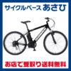 ATBタイプの電動アシスト自転車♪<br>HUMMER(ハマー) AL-ATB267E Assist 26型 電動自転車