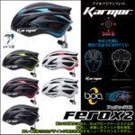 【購入レポート】頭を包み込むような、優れたフィット感♪<br>Sshimano Karmar(シマノカーマー) FEROX2 フェロックス2 自転車 ヘルメット アジアンフィット JCF公認モデル Boaシステム搭載 送料無料