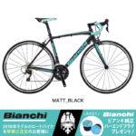 エントリーモデルのヴィアニローネと並んで人気のモデル♪<br>Bianchi (ビアンキ) 2018年モデル IMPULSO 105 (インプルーソ105) 送料無料