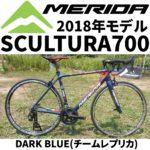 11速のSHIMANO105やFulcrum製ホイールを採用♪<br>MERIDA(メリダ) スクルトゥーラ700 2018年モデル ロードバイク シマノ 105 送料無料