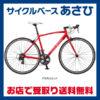 ビギナー・入門用にピッタリ♪<br>LOUIS GARNEAU(ルイガノ) 2017 LGS-CR07 ロードバイク