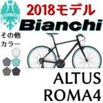 Bianchi (ビアンキ) クロスバイク ビアンキ 2018年モデル ローマ4 送料無料