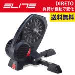 自動負荷調整機能付き♪<br>ELITE(エリート) DIRETO (ディレート)[ダイレクトドライブ式][固定式ローラー台] 送料無料