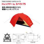 定員:1人用 剛性・居住性を両立させた軽量トレッキングテント。♪<br>COLEMAN(コールマン) トレックドーム カペラ/75 2000022052 送料無料