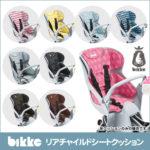 ビッケ専用リアチャイルドシートクッション♪<br>BRIDGESTONE(ブリジストン) BIK-K.A ビッケ専用リアチャイルドシートクッションbikke・bikke2 兼用クッション 送料無料
