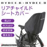 後ろ子供乗せの雨よけ・ホコリよけにリアチャイルドシートカバー♪<br>BRIDGESTONE(ブリジストン) NEW HYDEE.B HYDEE.2 リヤチャイルドシート専用カバー RCC-HDB2