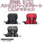 HYDEE2用リヤチャイルドシートクッション♪<br>BRIDGESTONE(ブリジストン) HYDEE.2用 リヤチャイルドシートクッション ハイディツー
