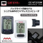 ベーシックなワイヤレスコンピュータ♪<br>キャットアイ(CATEYE) CC-VT235W ベロワイヤレス プラス ワイヤレス サイクルコンピューター 送料無料