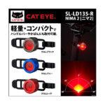 小型で軽量!使い勝手の良いテールライトです♪<br>キャットアイ(CATEYE) SL-LD135-R NIMA 2 [ニマ2] ライト リア用 バックライト テールライト 小型 軽量