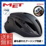 ラインナップ中最も優れたクーリング性能♪<br>MET(メット) STRALE ストラーレ ブラック ロードバイク ヘルメット【JCF公認(予定)】 送料無料