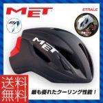 ラインナップ中最も優れたクーリング性能♪<br>MET(メット) STRALE ストラーレ ブラックレッド ロードバイク ヘルメット【JCF公認(予定)】 送料無料