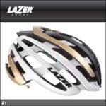 CE認定ヘルメットでは最軽量クラス♪<br>LAZER(レイザー) Z1 ゴールドホワイト ロードバイク ヘルメット 送料無料