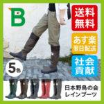 脱げにくく湿地やぬかるみもなんのその♪<br>日本野鳥の会 バードウォッチング長靴 レインブーツ 雨靴 送料無料