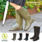 代表的な定番モデル♪<br>AIGLE(エーグル) レインブーツ CHANTEBELLE シャンタベル 長靴 レインシューズ 送料無料