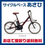 スマート&ストレート直線的デザイン♪<br>YAMAHA(ヤマハ) 2017 PAS CITY-X(パスシティエックス)[PA20CX]20型 電動自転車