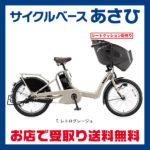 ご近所の移動なら2週間に一度の充電でOK♪<br>BRIDGESTONE(ブリヂストン) 2017 bikke POLAR e(ビッケポーラーe)[BP0D37] 電動自転車