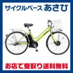 走りながら発電・充電♪<br>Panasonic(パナソニック) 2015 ビビチャージ・AT [BE-EKAT63] 26型 電動自転車