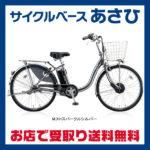 かつてないまたぎやすさが魅力♪<br>BRIDGESTONE(ブリヂストン) フロンティアDX[F6DB37] 26型 電動自転車