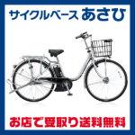 30kgまで荷物が積める、タフなビジネスモデル♪<br>BRIDGESTONE(ブリヂストン) 2017 アシスタビジネスU型 [B6UC47] 26型 電動自転車