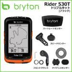 優れたGPSサイクリングコンピュータ♪<br>Bryton(ブライトン) Rider 530T[トリプルキット] GPSサイクルコンピューター ブラック 自転車 送料無料