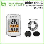 優れたGPSサイクリングコンピュータ♪<br>Bryton(ブライトン) Rider one C ケイデンスセンサー付 GPSサイクルコンピューター ホワイト 送料無料